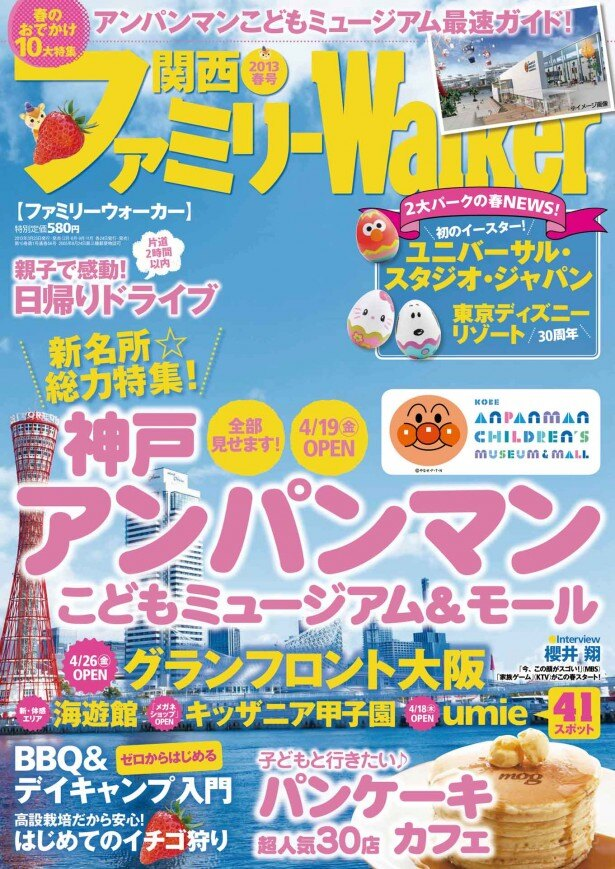 表紙&インタビューには桜井 翔が登場!