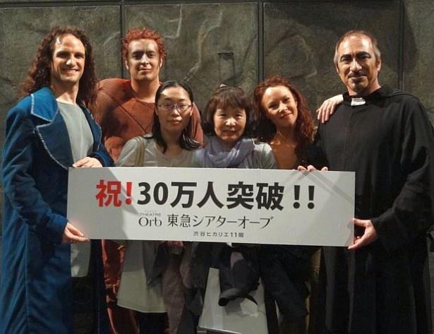 開業240日目の3月14日に来館者数が30万人を突破した「東急シアターオーブ」でキャストと記念撮影