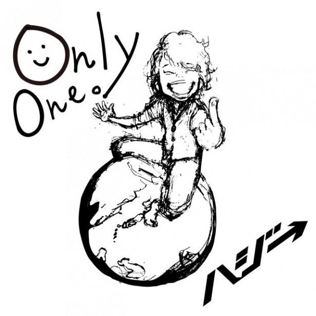 悩める者への応援歌となったハジ→の最新曲「Only One。」のジャケット