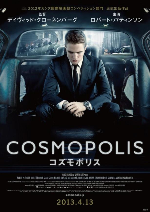 『コズモポリス』は4月13日(土)より公開