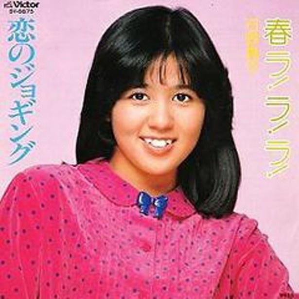 B面の「恋のジョギング」も気になります。石野真子「春ラ!ラ!ラ!」(1980年/ビクターエンタテインメント)