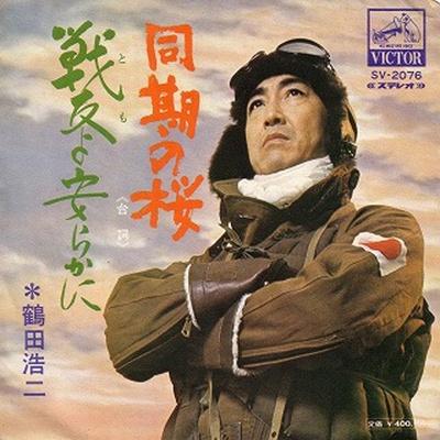 原詩は西條八十。ああ、歴史を感じる!鶴田浩二「同期の桜」(1970年/ビクター)