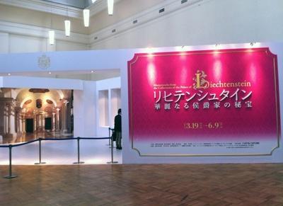 特別展「リヒテンシュタイン展 華麗なる侯爵家の秘宝」の入口