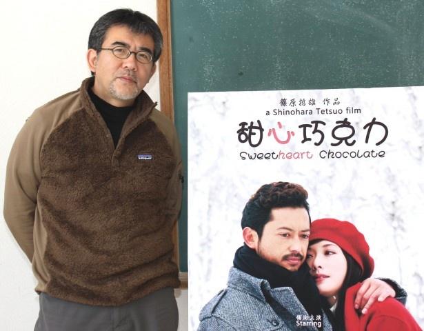 篠原哲雄監督は「日本も中国も、愛や映画作りに対する思いは一緒」と語る