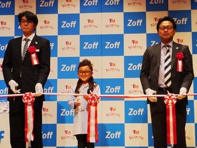 Zoff「メガネショップ」パビリオン出展記念テープカットも行われた。