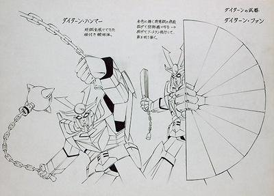 「無敵鋼人ダイターン3」基本設定(決定稿):ダイターン・ハンマー ダイターン・ファン 1977頃