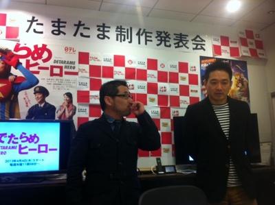 「たまたま」スタートの意気込みを語る「水曜どうでしょう」ディレクター藤村忠寿氏(左)と「ガリゲル」「ダウンタウンDX」プロデューサーの西田二郎氏(右)