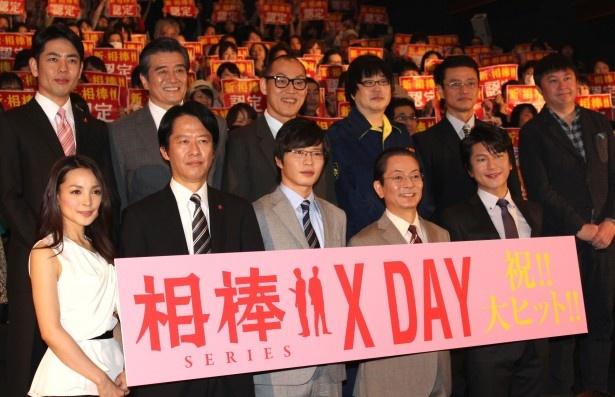 『相棒シリーズ X DAY』は全国公開中