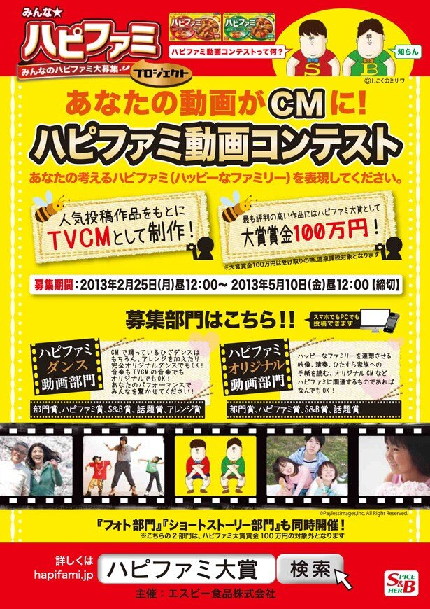 ハピファミ動画コンテスト