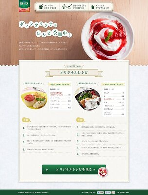 公式サイトではオリジナルメニューのレシピも公開中