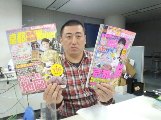右が3/26発売号の本誌、左が、挟み込まれている付録の「京都観光地図ウォーカー」、センターにフクヘン・若林さん