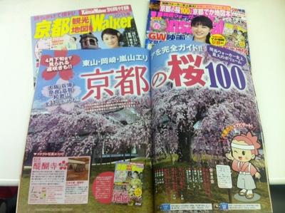 最新号は京都の桜特集!別冊付録「京都観光地図Walker」とセットで持って、桜咲く京都を歩こう♪