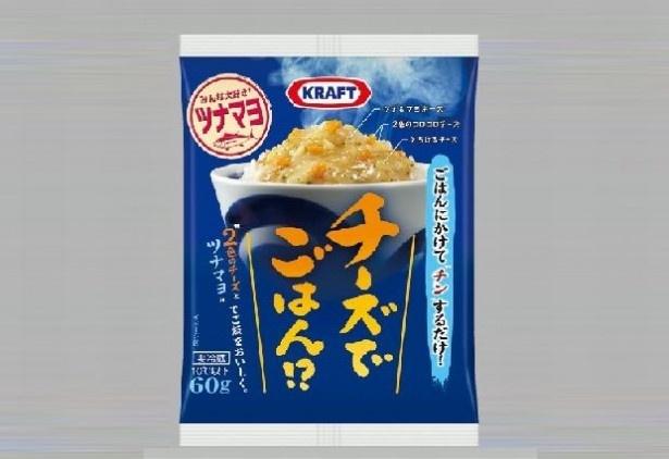 【写真を見る】発売中の「クラフト チーズでごはん!? ツナマヨ」