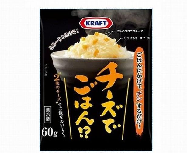 「クラフト チーズでごはん!?」(メーカー希望小売価格199円・60g)