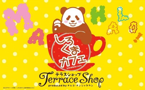 「しろくまカフェ」のイベントショップが新宿マルイワンに登場!