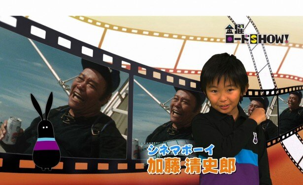 「金曜ロードSHOW!」で1年間番組ナビゲーターを務めた加藤清史郎が卒業へ