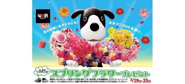 """3/20(祝)の開通日には""""なんばワン""""や""""せんとくん""""など、人気の5体のご当地キャラクターもお祝いに駆けつける!!"""
