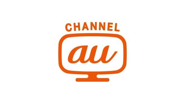 「CHANNEL au」では、最新情報を番組仕立てで発信するテレビCMシリーズを展開