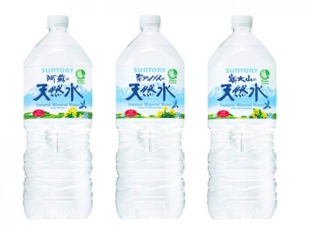 【写真を見る】「サントリー 南アルプスの天然水」「同 阿蘇の天然水」「同 奥大山の天然水」は5月7日(火)発売