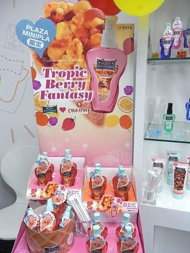 ボディースプレーは全国のPLAZA、MINIPLA一部店舗で限定発売