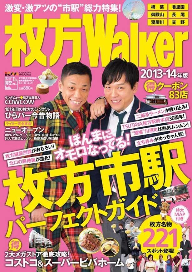 3/29発売!枚方ウォーカー