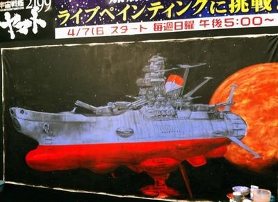 ついに宇宙戦艦ヤマト完成!(2日目)