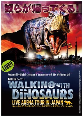 「WALKING WITH DINOSAURS」は7月12日より、全国6都市で順次上演