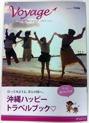 沖縄観光ガイド「沖縄ハッピートラベルブック」の表紙。女子大生が実際に沖縄を旅した!