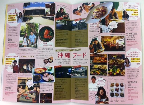 沖縄観光ガイド「沖縄ハッピートラベルブック」ではグルメ&スイーツ、観光スポットが女子大生目線で紹介!