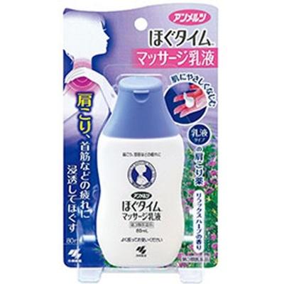 小林製薬より発売中の「アンメルツほぐタイムマッサージ乳液」
