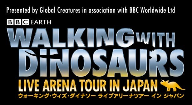「WALKING WITH DINOSAURS LIVE ARENA TOUR IN JAPAN」7月12日(金)~8月25日(日)  全国6都市66公演