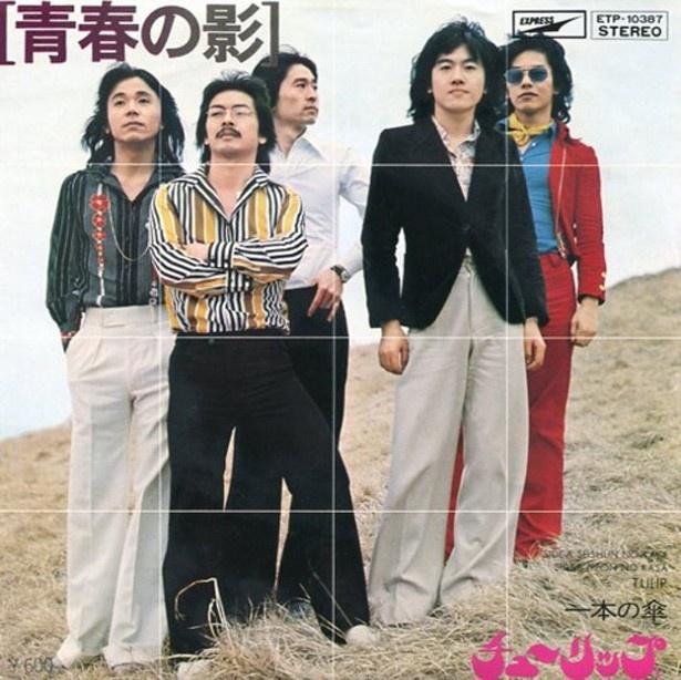 当時のファッションがなんちゅうかもう(泣) チューリップ「青春の影」(1974年/東芝EMI)