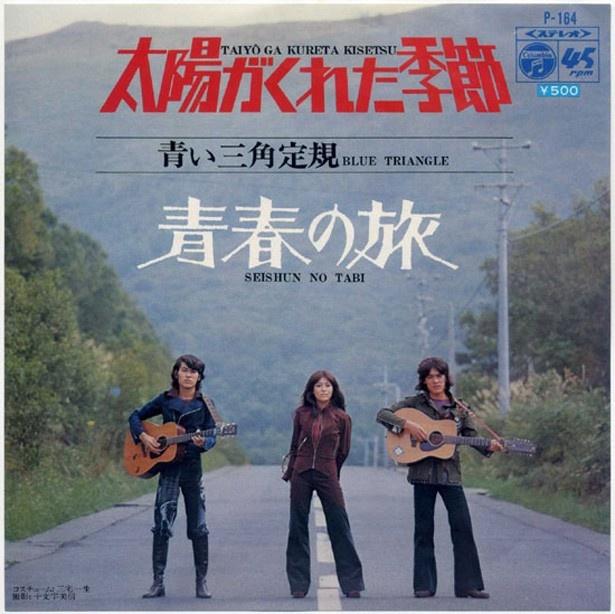 ボーカルの西口久美子さんは今でもナイスバディです 青い三角定規「太陽がくれた季節」(1970年/日本コロムビア)