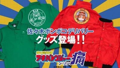今回発売される「非公認戦隊アキバレンジャー シーズン痛 ポンポコデリバリージャンパー」(12000円)