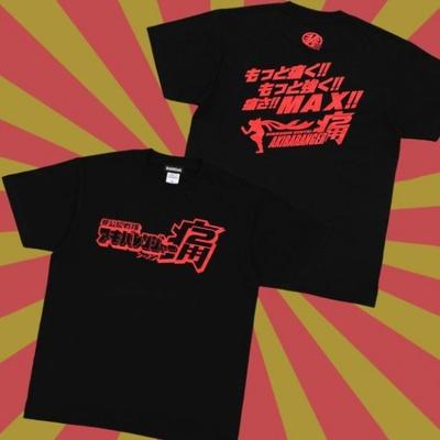 「非公認戦隊アキバレンジャー シーズン痛 ロゴTシャツ」(3150円)