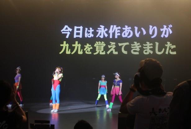「九九ダンス」では、苦手な九九に挑戦するも、間違えてしまう永作あいり