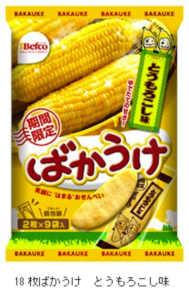 【写真を見る】優しい甘みの「とうもろこし味」も夏期限定発売