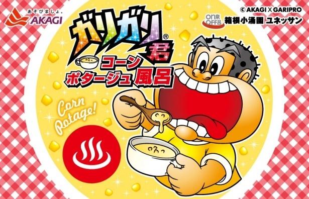 箱根小涌園ユネッサンと赤城乳業との夢のコラボ!全身でアイスを楽しむお風呂が登場!
