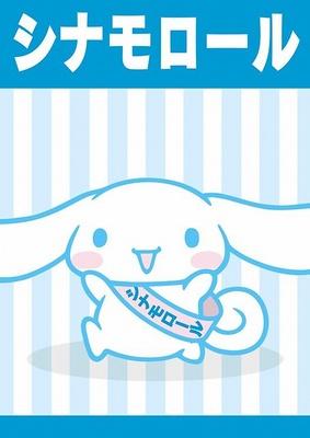 たすきをかけた姿も可愛らしいシナモロール(2012年度第4位)