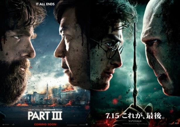 『ハリー・ポッターと死の秘宝 PART2』のビジュアル(右)をパクった『ハングオーバー!!! 最後の反省会』のビジュアル