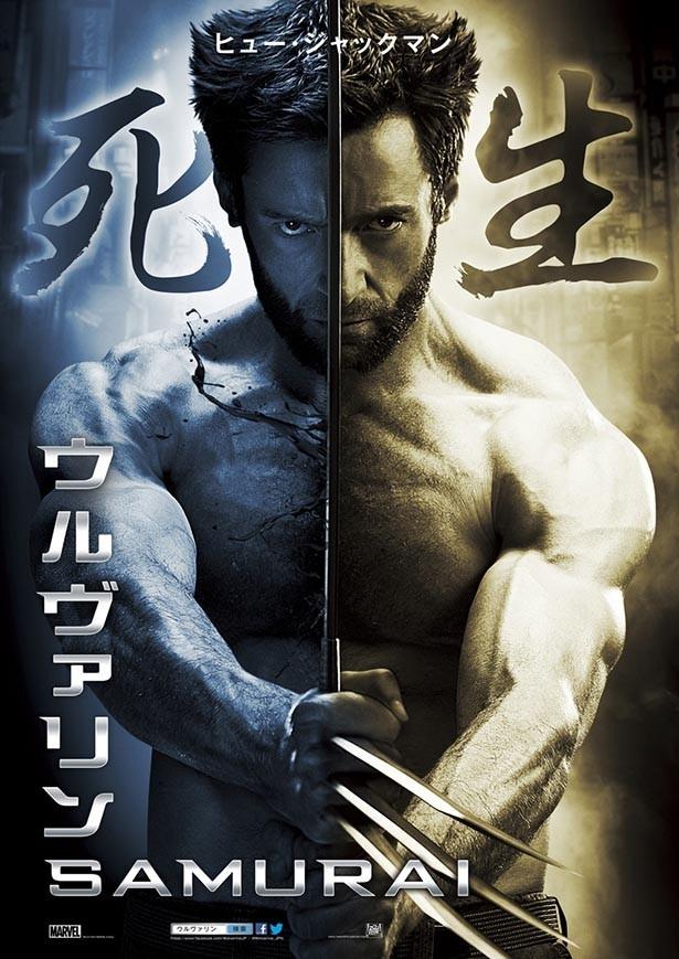 主演のヒュー・ジャックマン自ら監修の日本オリジナルポスターが全国劇場に登場!