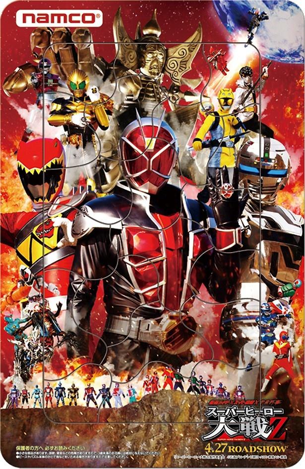 仮面ライダーウィザード、キョウリュウジャー、ギャバンが集結したオリジナルデザインのパズルがもらえる