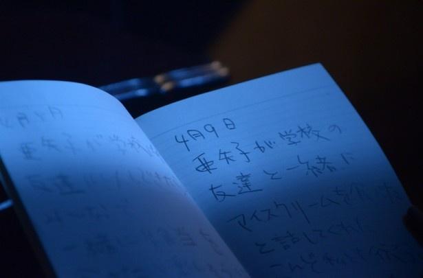 ノートに記された学校生活(?)のメモ書き。これは日記なのか、それともなにか別の目的があるものなのか?