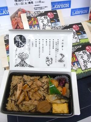 柔らかな鹿児島県産桜島どりを使用した「第1弾 桜島どりのごっそ弁当」