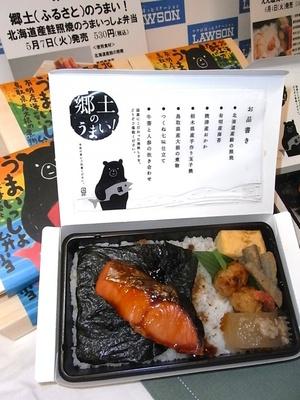 【写真を見る】有明産海苔のノリ弁「第2弾 北海道鮭照焼のうまいっしょ弁当」