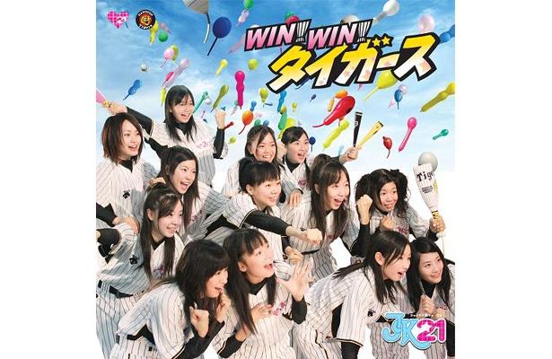 「WIN!WIN!タイガース」のCDジャケット。あなたのお気に入りは誰?
