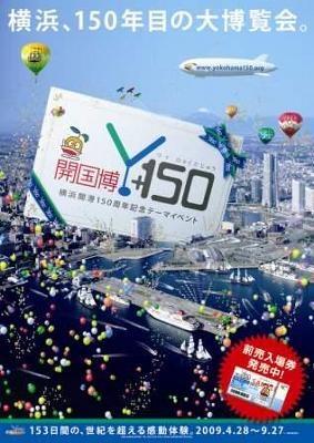 150年に一度の大イベントは、いよいよ4/28(火)開幕!