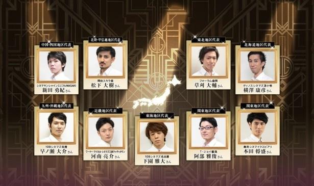 全国の劇場スタッフから選りすぐられた9名のギャツメン候補者たち