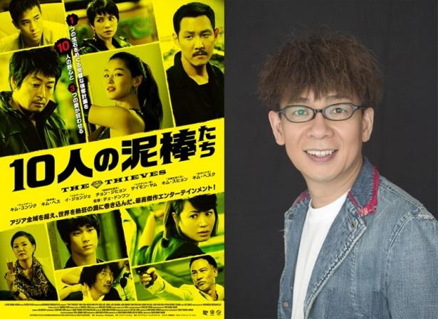 エディ・マーフィ、ジム・キャリーらの吹替でおなじみの山寺だが、韓国映画の吹替はこれが初めてとなる