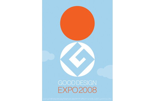 行くだけで刺激を受ける「グッドデザインエキスポ」。各界の著名人も一目置くイベントだ